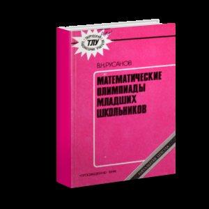 Русанов В.Н. Математические олимпиады младших школьников