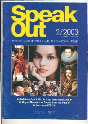 Speak Out 2003 №02