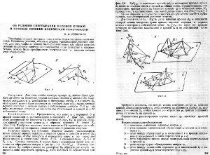 Первикова В.Н. Об условии свёртывания плоской кривой в плоское сечение конической поверхности
