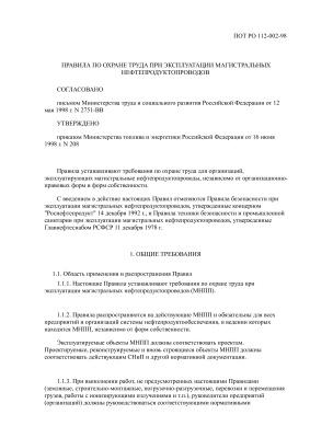 ПОТ РО 112-002-98 Правила по охране труда при эксплуатации магистральных нефтепродуктопроводов