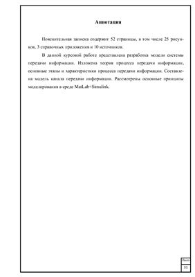 Курсовая работа - Исследование систем передачи информации