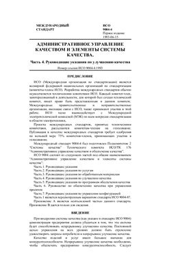 ИСО 9004-4-93 Административное управление качеством и элементы системы качества. Часть 4. Руководящие указания по улучшению качества