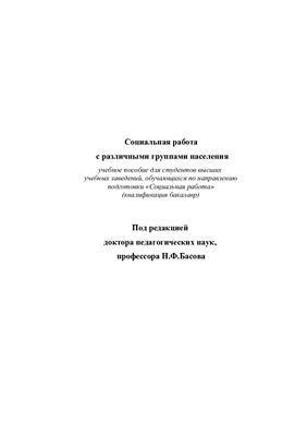 Басов Н.Ф. (ред.) Социальная работа с различными группами населения