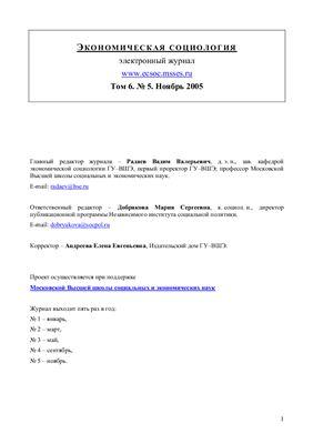 Экономическая социология 2005 №05 Ноябрь Том 6