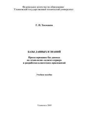 Токмаков Г.П. Базы данных и знаний. Проектирование баз данных по технологии «клиент-сервер» и разработка клиентских приложений