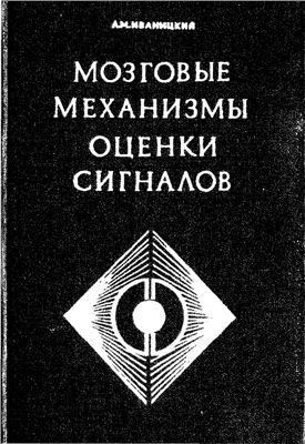 Иваницкий А.М. Мозговые механизмы оценки сигналов