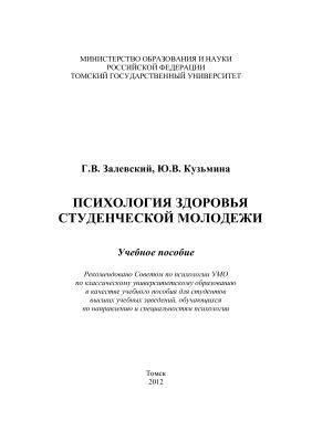 Залевский Г.В., Кузьмина Ю.В. Психология здоровья студенческой молодежи