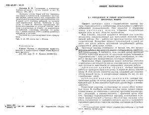Касьянов В.М. Гидромашины и компрессоры