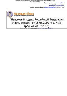 Налоговый Кодекс РФ часть 2 (с 2013 года)