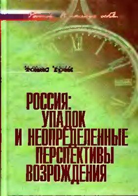 Грэм Т. Россия. Упадок и неопределенные перспективы возрождения