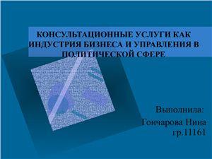 Консультативные услуги как индустрия бизнеса и управления в политической сфере