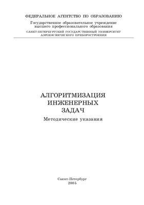 Козенко С.Л. Алгоритмизация инженерных задач