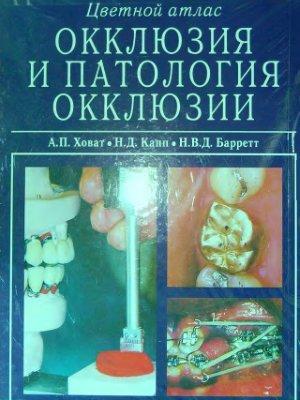 Ховат А.П., Капп Н.Д., Барретт Н.В.Д. Окклюзия и патология окклюзии
