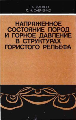 Марков Г.А. Савченко С.Н. Напряженное состояние пород и горное давление в структурах гористого рельефа