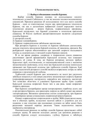 Бурение эксплуатационной скважины на Собинской площади