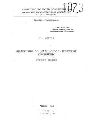 Кретов Б.И. Лидерство: социально-политические проблемы