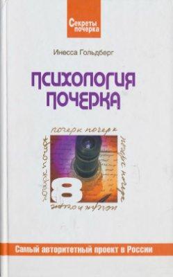 Гольдберг И.И. Психология почерка