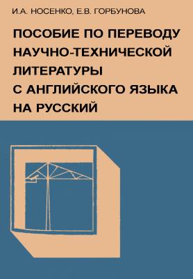 Носенко И.А., Горбунова Е.В. Пособие по переводу научно-технической литературы с английского языка на русский