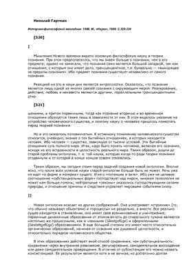 Гартман Н. Старая и новая онтология