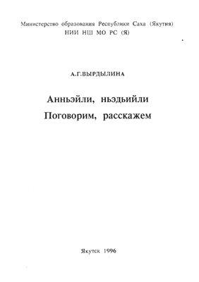 Вырдылина А.Г. Анньэйли, ньэдьийли. (Поговорим, расскажем.) Русско-юкагирский разговорник для невладеющих