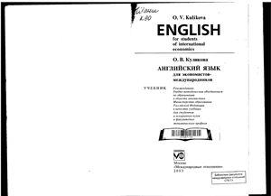 Куликова О.В. Английский язык для экономистов-международников