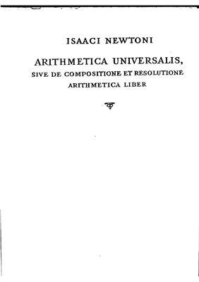 Ньютон И. Всеобщая арифметика, или книга об арифметических синтезе и анализе