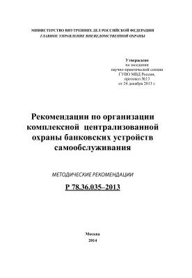 Р 78.36.035-2013 Рекомендации по организации комплексной централизованной охраны банковских устройств самообслуживания