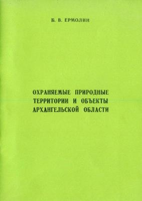 Ермолин Б.В. Охраняемые природные территории и объекты Архангельской области. 9 класс
