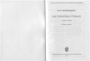 Черепанова Н.П. Систематика грибов