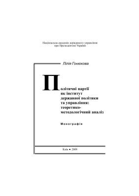 Гонюкова Л. Політичні партії як інститут державної політики та управління: теоретико-методологічний аналіз
