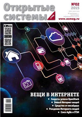 Открытые системы 2015 №02
