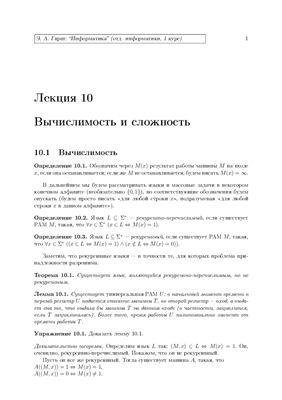 Гирш Э.А. Информатика. Алгоритмы