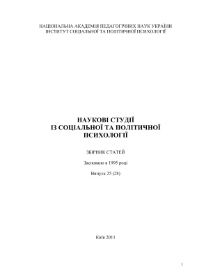 Наукові студії із соціальної та політичної психології 2011 Випуск 25 (28)