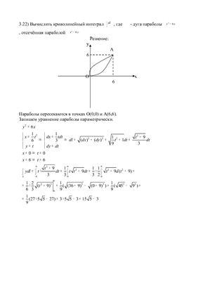Решение ИДЗ 14.1 А.П. Рябушко вариант 22