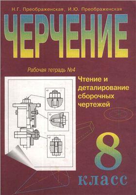 Преображенская Н.Г., Преображенская И.Ю. Чтение и деталирование сборочных чертежей