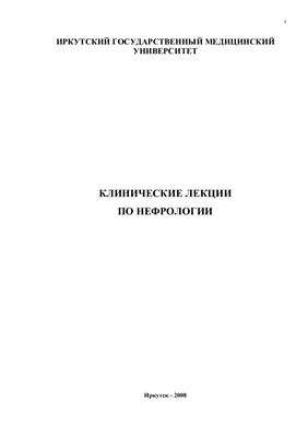 Орлова Г.М., Панферова Р.Д. Клинические лекции по нефрологии