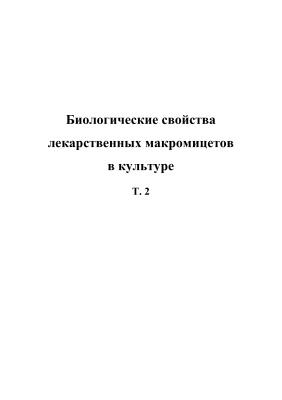 Вассер С.П. (ред.) Биологические особенности лекарственных макромицетов в культуре. Том 2
