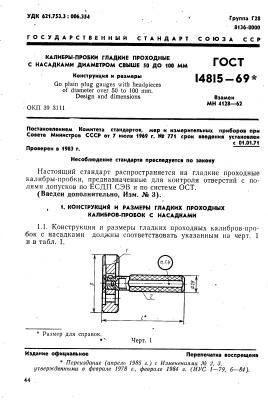 ГОСТ 14815-69 Калибры-пробки гладкие проходные с насадками диаметром свыше 50 до 100 мм. Конструкция и размеры