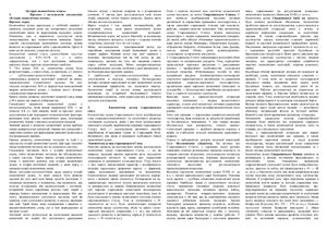 Шпаргалки на гос.экзамен по Истории экономических учений (укр.яз)