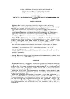 ВРД 39-1.10-023-2001. Инструкция по обследованию и ремонту газопроводов, подверженных КРН, в шурфах