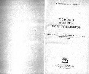 Гаврилов Р.А., Скворцов А.М. Основы физики полупроводников