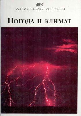 Семенюк Е. (ред.) Погода и климат