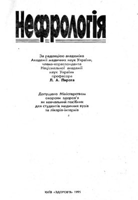 Пиріг Л.А. Нефрологія