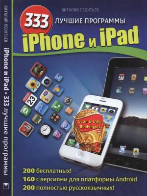 Леонтьев Виталий. iPhone и iPad. 333 лучшие программы
