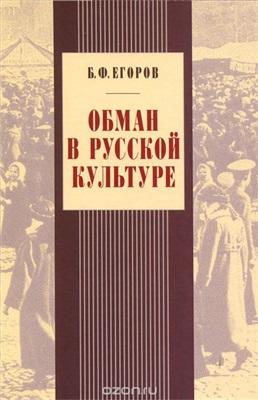 Егоров Б.Ф. Обман в русской культуре