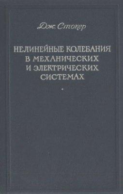Стокер Д. Нелинейные колебания в механических и электрических системах