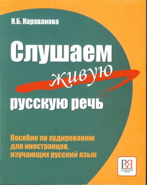 Караванова Н.Б. Слушаем живую русскую речь