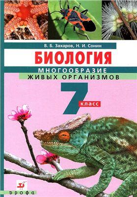 Захаров В.Б., Сонин Н.И. Биология. Многообразие живых организмов. 7 класс