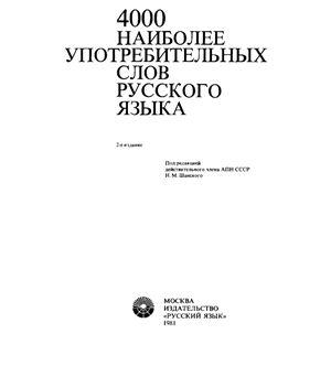 Шанский Н.М. (ред.) и др. 4000 наиболее употребительных слов русского языка