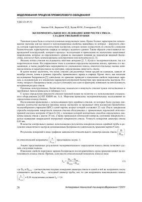 Анипко О.Б., Борисюк М.Д., Бусяк Ю.М., Гончаренко П.Д. Экспериментальное исследование живучести ствола гладкоствольной пушки
